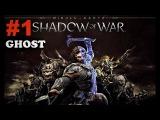 Прохождение Middle-earth Shadow of War #1 (Осада Минас-Итилья)