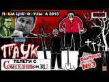 Паук - Телеги с Собеседником №3 Паша Цветомузыка 2015