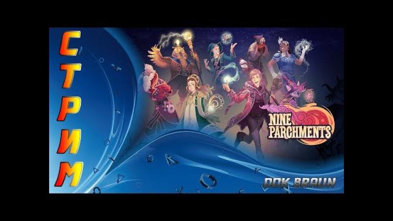 Nine Parchments - Ламповый, веселый кооператив с ФОКСИ
