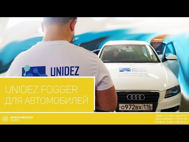 Дезинфекция автомобиля инструкция | Сухой туман Unidez Fogger | » Freewka.com - Смотреть онлайн в хорощем качестве