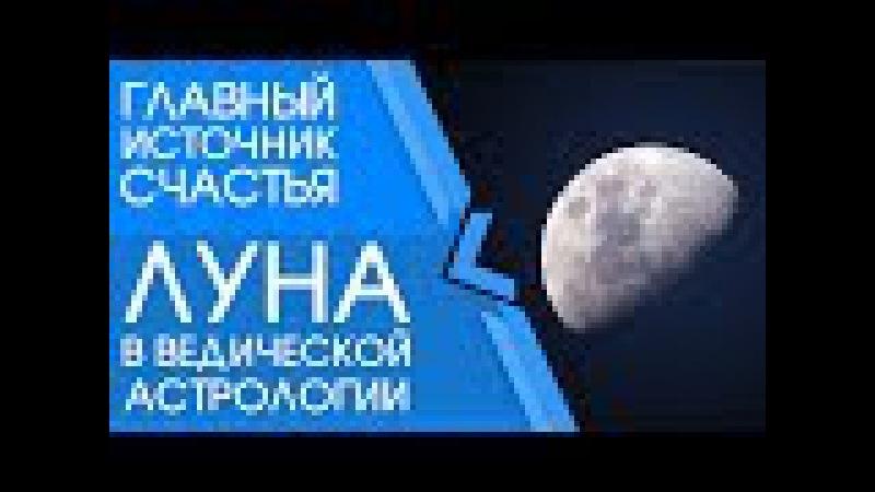 Главный источник счастья. Луна в Ведической Астрологии.