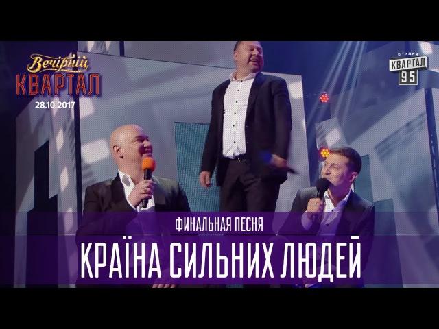 Країна сильних людей - финальная песня | Новый Вечерний Квартал 2017