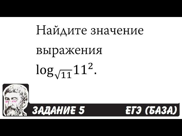 🔴 log√11 11^2 | ЕГЭ БАЗА 2018 | ЗАДАНИЕ 5 | ШКОЛА ПИФАГОРА