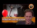 Интервью Билла Скарсгарда о демонической улыбке Пеннивайза из ОНО