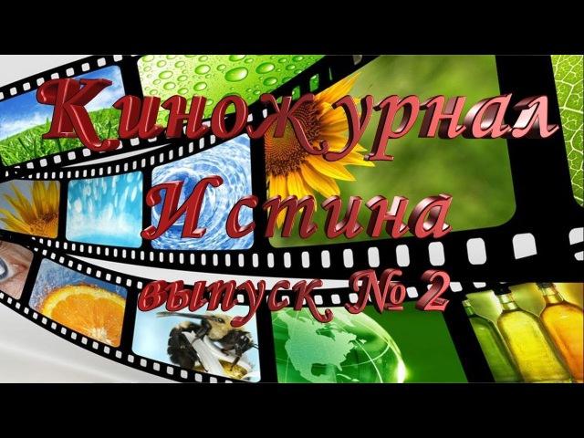 Христианское видео - Киножурнал Истина Выпуск №2