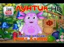 Лунтик Учит буквы Развивающая игра мультик для детей от 3-5лет полная версия HD