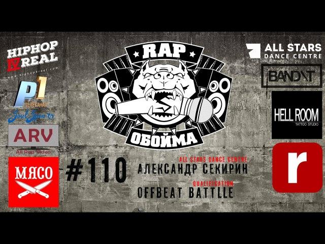 Rap Обойма110 (Александр Секирин)