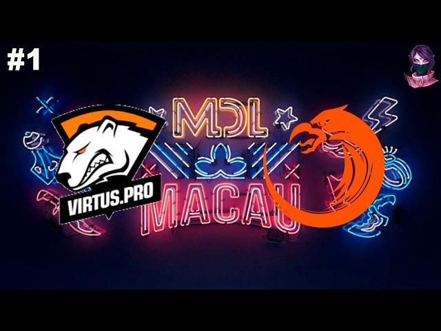 VP vs TnC RU 1 (bo3) MDL Macau Lan Minor 10.12.2017