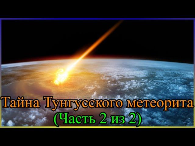 Тайна Тунгусского метеорита (Часть 2 из 2) (1080p)