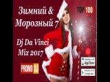 Dj Da Vinci - Зимний &amp Морозный 7 (2017)