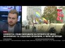 Семенуха власть абсолютно проигнорировала требования активистов под Радой УТРО на NewsOne 20 10 17