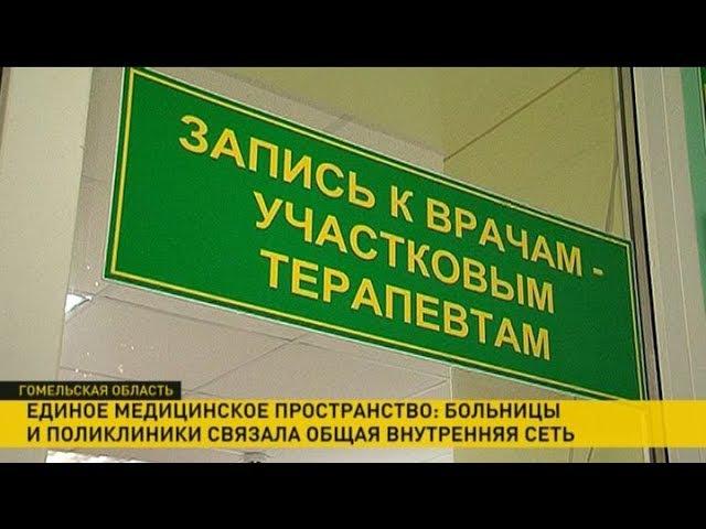 Единое медицинское пространство появилось в Гомельской области