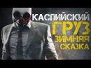 Каспийский Груз - Зимняя Сказка 2017 HD