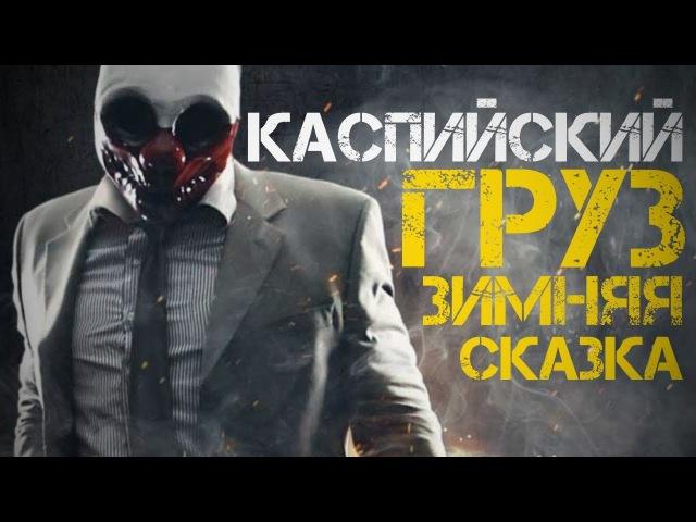 Каспийский Груз Зимняя Сказка 2017 HD