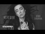 Даша Суворова - Черешни (Тизер 2)