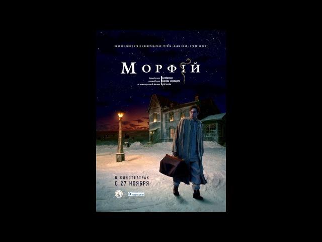 Морфий Смотреть фильм онлайн