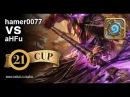 SGL HS Cup 20 hamer0077 VS aHFu