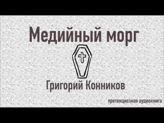 МЕДИЙНЫЙ МОРГ (аудиокнига)
