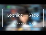Дайте танк (!) Утро (Loonika cover на укулеле)