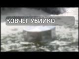 Изобретатель Евгений Убийко изобрел новый ковчег