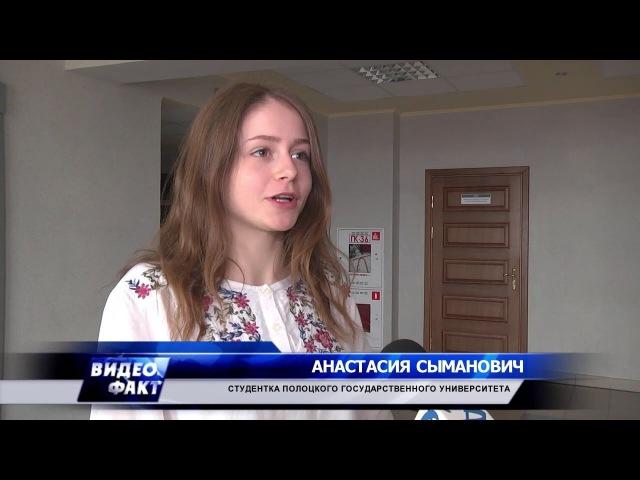 Студенты из Санкт-Петербурга и Полоцка слушают лекции в ПолесГУ