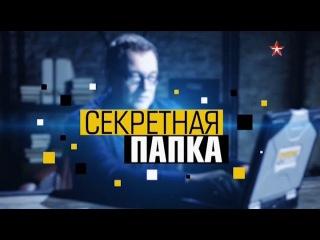 Секретная папка 2 сезон 28 серия. Геббельс. Ловушка для нации (2017)