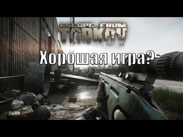 Escape FromTarkov - Краткие впечатления о БЕТЕ!