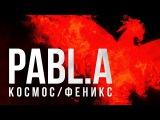 Pabl.A - КосмосФеникс (Teejay prod.)