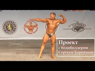Из бодибилдинга в воркаут. From bodybuilding to workout. v1