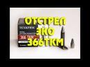 Пуля ЭКО 366 ТКМ на ВПО209