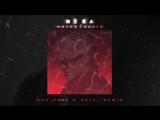 Bera - Untouchable (Sak Noel  Salvi Remix)