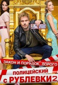 Полицейский с Рублёвки 2 сезон 8 (16) серия (2017) HD