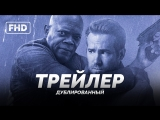DUB | Трейлер №2: «Телохранитель киллера / The Hitman's Bodyguard» 2017