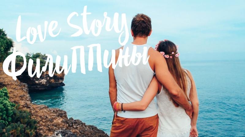 Видеосъмка на Филипинах свадьбы и LoveStory