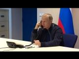 Путин и Трамп по телефону о Сирии