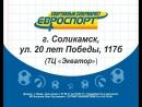 Евроспорт Соликамск готовимся к школе!