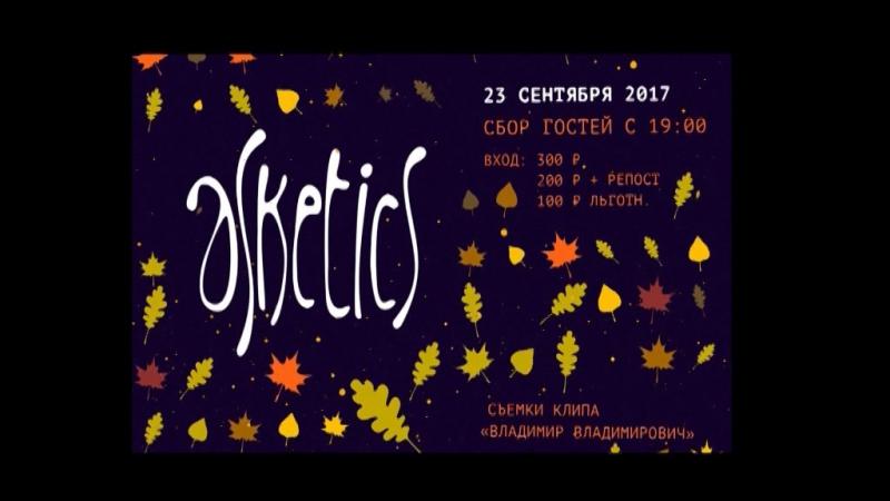Анонс Аsketics на концерт 23.09.17