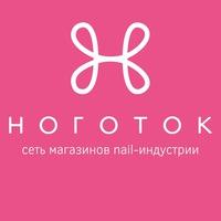 nogotok_tomsk