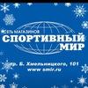 Спортивный мир   сеть магазинов г. Белгород