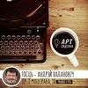 Вершы BY KAVA / 30.10 / Андрэй Хадановіч