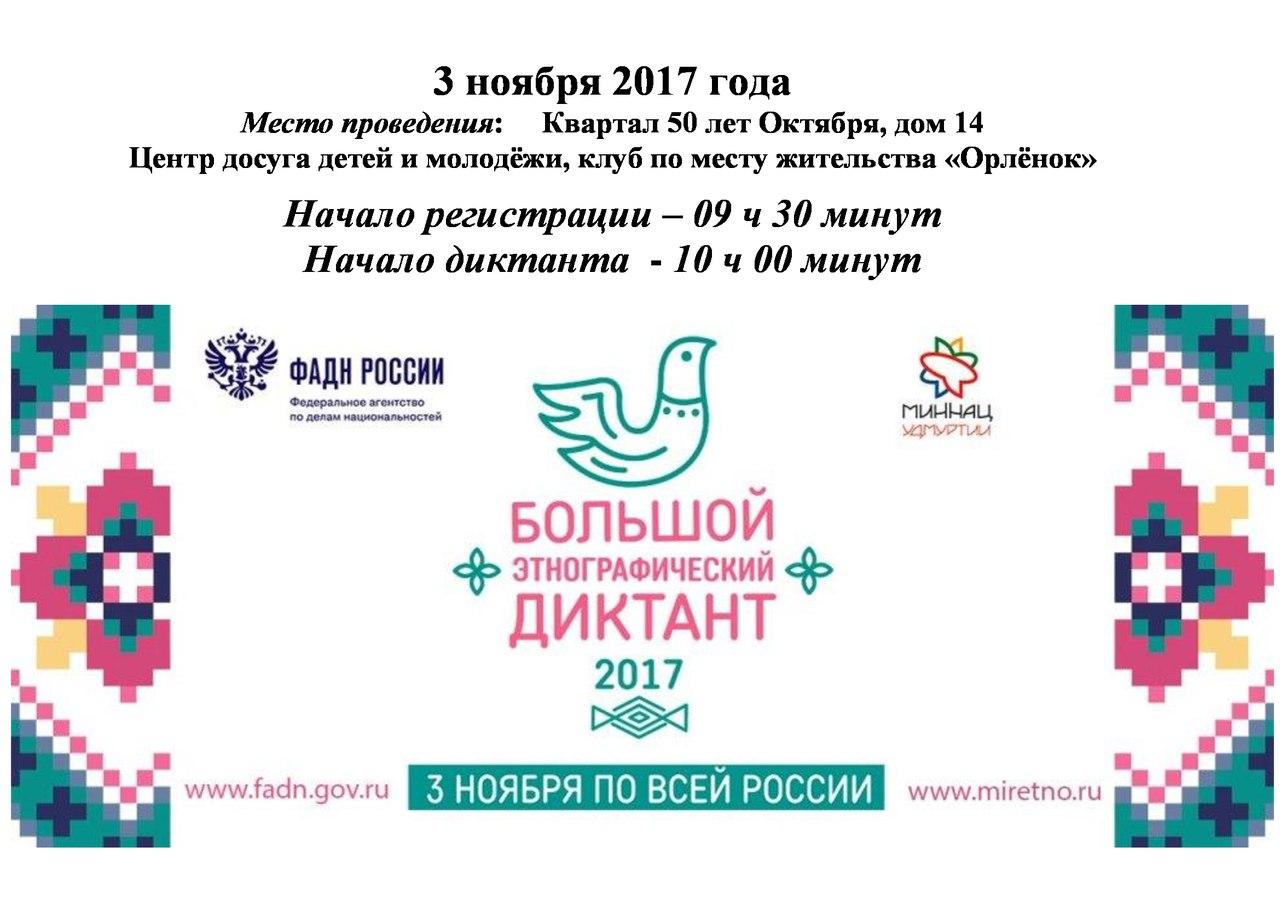 На сайте Большого этнографического диктанта  www.miretno.ru будет организовано онлайн-тестирование