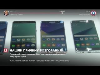 Samsung завершил расследование и назвал причину возгорания батарей Galaxy Note 7