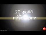 Приглашение Макса Покровского на пивной open air в Стерлитамаке
