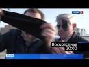 Россия 24 - Вести в 11:00 от 14.10.17