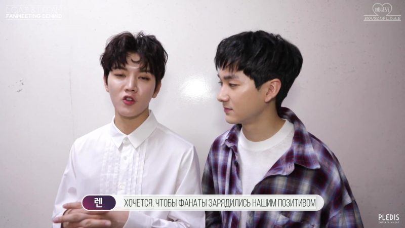 [BTS_Special Video] NUEST W FANMEETING L.O.Λ.E DREAM BEHIND SCENE (1) (1)