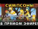 СИМПСОНЫ В ПРЯМОМ ЭФИРЕ | с 1 сезона и по 29 подряд | The Simpsons | The Simpsons |