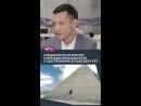 Ученые нашли пустоту в пирамиде Хеопса