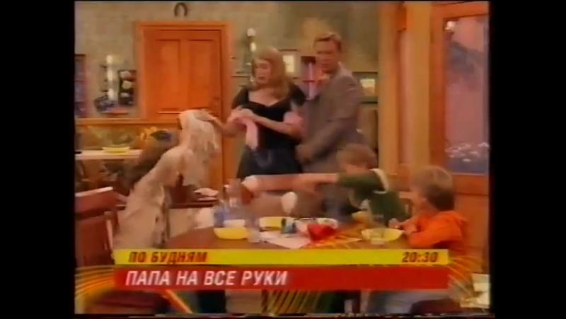Staroetv.su / Анонсы (СТС, 05.12.2006) (1)