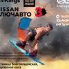 """музыкально-спортивный фестиваль """"Air Kings"""""""