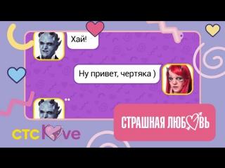 Страшная любовь: чёртов чат